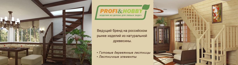 Proffyhobby